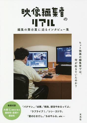 產品詳細資料,日本Yahoo代標|日本代購|日本批發-ibuy99|圖書、雜誌、漫畫|娛樂|映像編集者のリアル 編集の舞台裏に迫るインタビュー集【3000円以上送料無料】