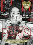 ELLE JAPON(エルジャポン) 2018年10月号【雑誌】【3000円以上送料無料】