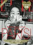 トラベルサイズ版 2018年10月号 【ELLE JAPON増刊】【雑誌】【3000円以上送料無料】