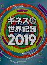 ギネス世界記録 2019/クレイグ・グレンディ/大木哲/海野佳南【3000円以上送料無料】