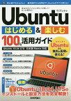 Ubuntuはじめる&楽しむ100%活用ガイド/リンクアップ【合計3000円以上で送料無料】