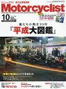 Motorcyclist 2018年10月号【雑誌】