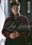 La scene Daisuke Watanabe Stage Photobook/渡辺大輔【3000円以上送料無料】