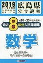 【店内全品5倍】'19 広島県公立高校過去8年分入 数学【3000円以上送料無料】