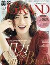 美的GRAND 2018年10月号【雑誌】【3000円以上送料無料】