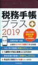 税務手帳プラス【3000円以上送料無料】