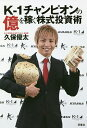 K−1チャンピオンの億を稼ぐ株式投資術/久保優太【3000円以上送料無料】