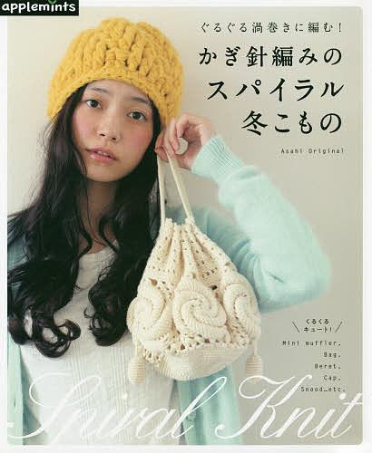 かぎ針編みのスパイラル冬こもの