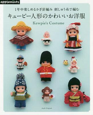 キューピー人形のかわいいお洋服