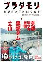 ブラタモリ 13/NHK「ブラタモリ」制作班【合計3000円以上で送料無料】