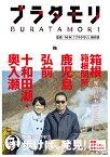 ブラタモリ 14/NHK「ブラタモリ」制作班【合計3000円以上で送料無料】
