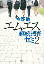 エムエス 継続捜査ゼミ 2/今野敏【3000円以上送料無料】
