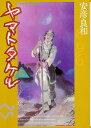 【店内全品5倍】ヤマトタケル 6/安彦良和【3000円以上送料無料】