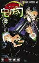bookfan 1号店 楽天市場店で買える「鬼滅の刃 13/吾峠呼世晴」の画像です。価格は475円になります。