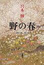 野の春/宮本輝【合計3000円以上で送料無料】