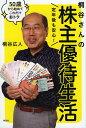 定年後も安心!桐谷さんの株主優待生活/桐谷広人【合計3000円以上で送料無料】