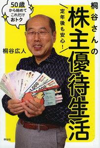 定年後も安心!桐谷さんの株主優待生活/桐谷広人