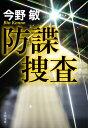 【店内全品5倍】防諜捜査/今野敏【3000円以上送料無料】