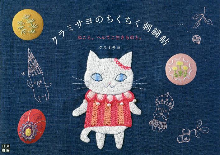 クラミサヨのちくちく刺繍帖