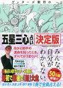 ゲッターズ飯田の五星三心占い 決定版/ゲッターズ飯田【300