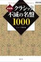 クラシック不滅の名盤1000/レコード芸術