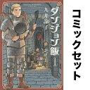 ダンジョン飯 1−6巻 全巻セット/九井諒子