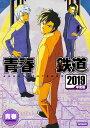 【店内全品5倍】青春鉄道 2019年度版/青春【3000円以上送料無料】