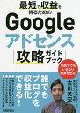 最短で収益を得るためのGoogleアドセンス攻略ガイドブック/古川英宏【合計3000円以上で送料無料】