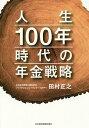 人生100年時代の年金戦略/田村正之