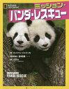 ミッション・パンダ・レスキュー/キットソン・ジャジンカ/田中直樹日本版企画監修土