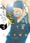 病室で念仏を唱えないでください vol.5/こやす珠世【合計3000円以上で送料無料】