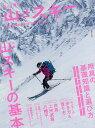 【店内全品5倍】山とスキー2019【3000円以上送料無料】