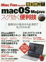 【店内全品5倍】完全理解!macOS Mojaveスグ効く便利技【3000円以上送料無料】