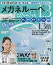 メガネルーペ Platinum×1.3【3000円以上送料無料】