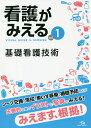 看護がみえる vol.1/医療情報科学研究所【3000円以上送料無料】