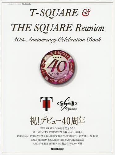 T−SQUARE & THE SQUARE Reunion 40th Anniversary Celebration Book SPECIAL ARTIST BOOK【合計3000円以上で送料無料】