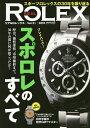 リアルロレックス Vol.21(2019)【合計3000円以上で送料無料】