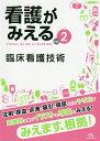 看護がみえる vol.2/医療情報科学研究所【3000円以上送料無料】