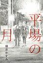 平場の月/朝倉かすみ【合計3000円以上で送料無料】