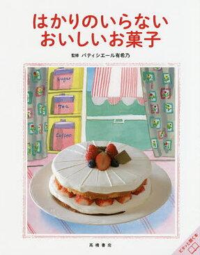 【店内全品5倍】はかりのいらないおいしいお菓子/パティシエール有希乃【3000円以上送料無料】