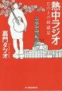 熱中ラジオ 丘の上の綺羅星/嘉門タツオ【合計3000円以上で送料無料】