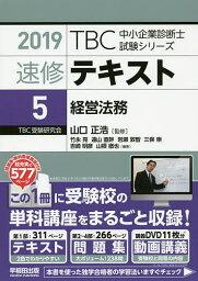 速修テキスト 2019−5/山口正浩【3000円以上送料無料】