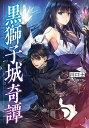 bookfan 1号店 楽天市場店で買える「黒獅子城奇譚/川口士」の画像です。価格は669円になります。