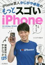 iPhone芸人かじがや卓哉のもっとスゴいiPhone 超絶便利なテクニック125/かじがや卓哉【合計3000円以上で送料無料】