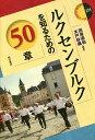 ルクセンブルクを知るための50章/田原憲和/木戸紗織【合計3000円以上で送料無料】