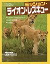 ミッション・ライオン・レスキュー/アシュリー・ブラウン・ブリュエット/田中直樹日