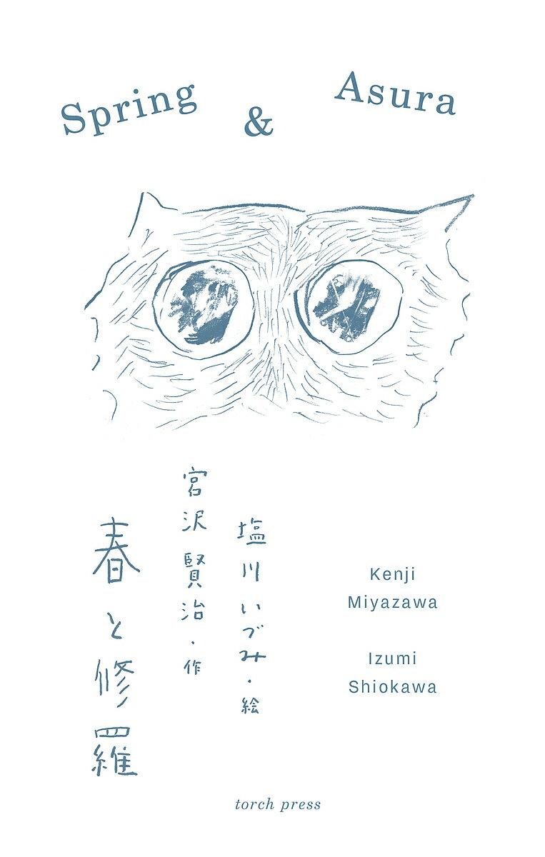春と修羅/宮沢賢治/塩川いづみ【合計3000円以上で送料無料】