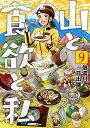 山と食欲と私 9/信濃川日出雄【合計3000円以上で送料無料】