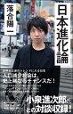 【店内全品5倍】日本進化論/落合陽一【3000円以上送料無料】
