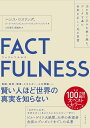 FACTFULNESS 10の思い込みを乗り越え、データを基に世界を正しく見る習慣/ハンス・ロスリング/オーラ・ロスリング/アンナ・ロスリング・ロンランド【合計3000円以上で送料無料】